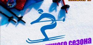 Открытие сезона. Лыжные гонки. Фурманов