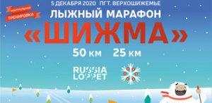 Афиша (фото). Лыжный марафон Шижма 2020