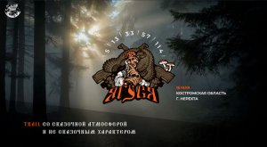 Трейловый забег Ягуся-Трейл 2020. Афиша. Фото