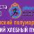 Рыбинский полумарафон 2020
