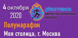 Московский полумарафон 2020. Афиша
