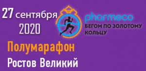 Ростовский полумарафон 2020. Афиша