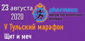 Тульский марафон 2020