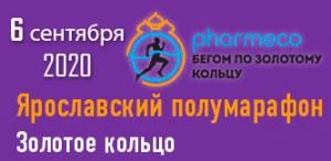 Ярославский полумарафон 2020. Афиша