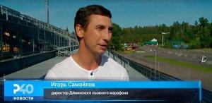 Фотография. Игорь Самойлов. Директор Деминского марафона с сентября 2020