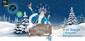 Фото афиши Снегурка Trail 2020