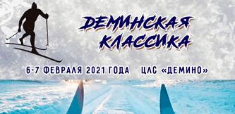 Афиша Дёминская классика 2021. Лыжные гонки