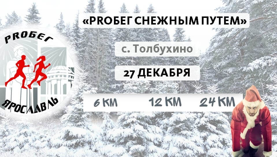 PROБег - Забег Снежным путём 2020