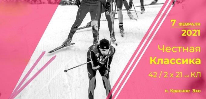 Честная классика 2021. Лыжная гонка в Гусь-Хрустальном