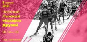 Честный лыжный марафон друзей 2021 в Гусь-Хрустальном