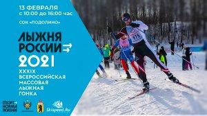 Фото лого. Лыжня России 2021. Эмблема