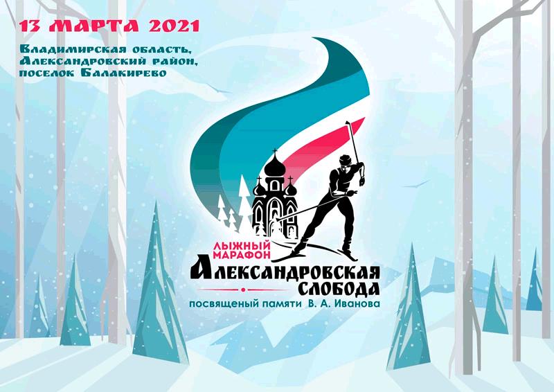 Лыжный марафон Александровская слобода 2021. Постер. Афиша
