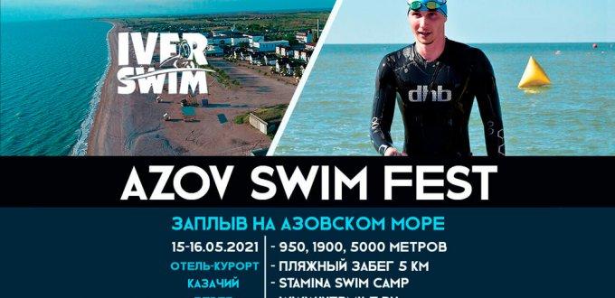 Заплыв на открытой воде Азовского моря - Azon Swim Fest 2021