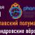Переславский полумарафон 2021. Афиша соревнования по бегу