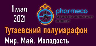 Тутаевский полумарафон 2021. Афиша соревнования по бегу