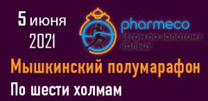 Мышкинский полумарафон 2021. Афиша соревнования по бегу