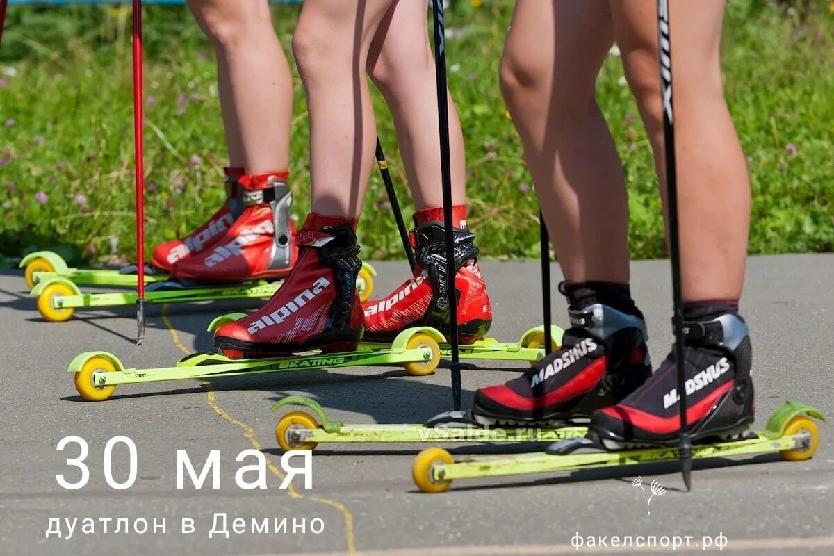 Дуатлон на лыжероллерах в Дёмино. Рыбинск