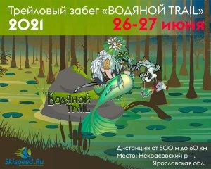 Афиша - Трейловый забег Водяной trail 2021. Некрасовский р-н, Ярославская обл.