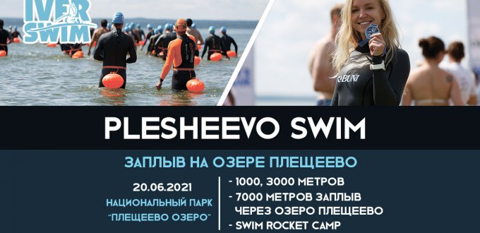 Заплыв Iver Swim через Плещеево озеро. Афиша соревнования