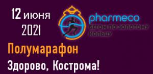 Костромской полумарафон 2021. Афиша соревнования по бегу