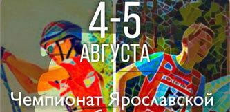 Афиша. Чемпионат Ярославской обл. по лыжероллерам и кроссу 2021
