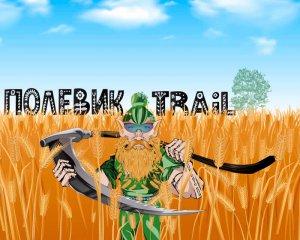 Трейловый забег Полевик Trail 2021. Афиша бегового соревнования