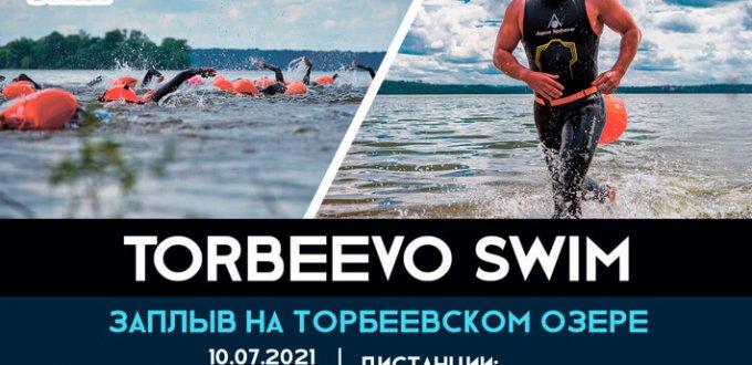 Заплыв Iver Swim на Торбеевском озере 2021. Сергиев-Посад