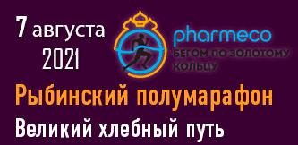 Рыбинский полумарафон 2021. Афиша соревнования по бегу