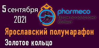 Ярославский полумарафон 2021. Афиша соревнования по бегу