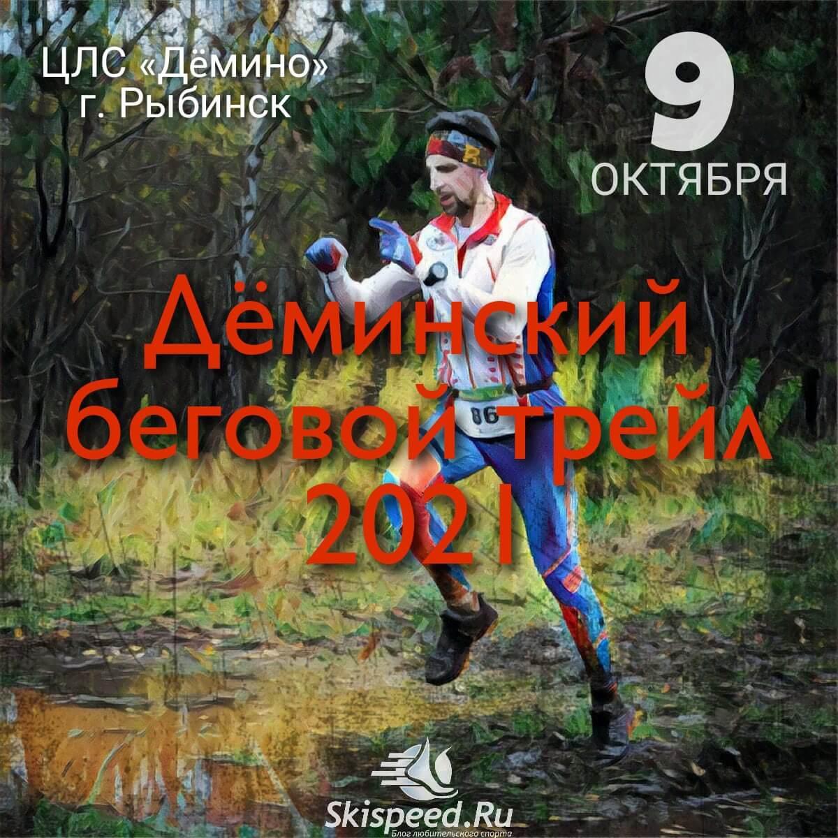 Дёминский беговой трейл 2021. Афиша соревнования