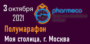Московский полумарафон 2021, Моя Столица. Афиша бегового соревнования