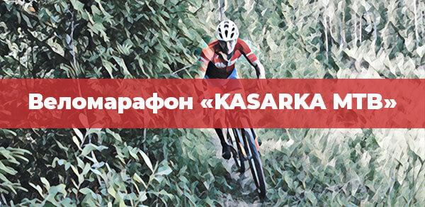 Веломарафон Kasarka MTB 2021. Переславль-Залесский